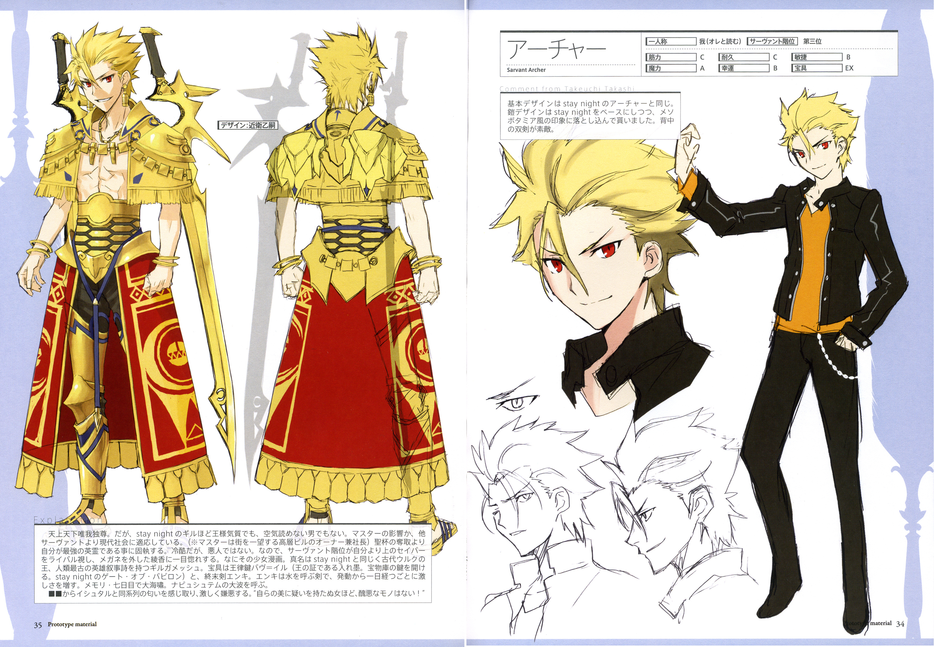 Best Character Design Artist : Fate stay night gilgamesh cosplay reference library